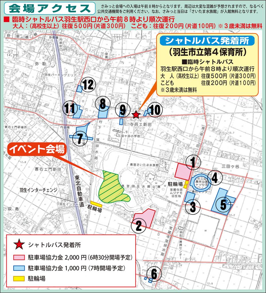 ゆるキャラ羽生 駐車場マップ